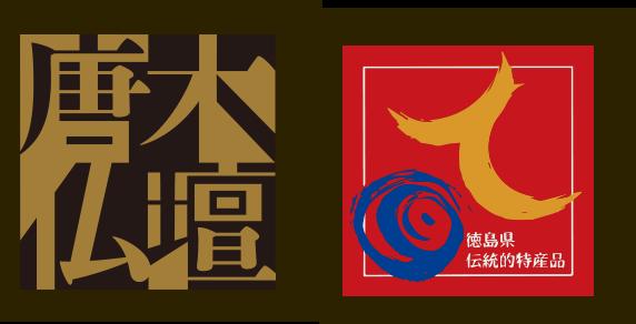 お仏壇の品質・価格