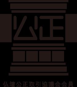仏壇公正取引協議会加盟店