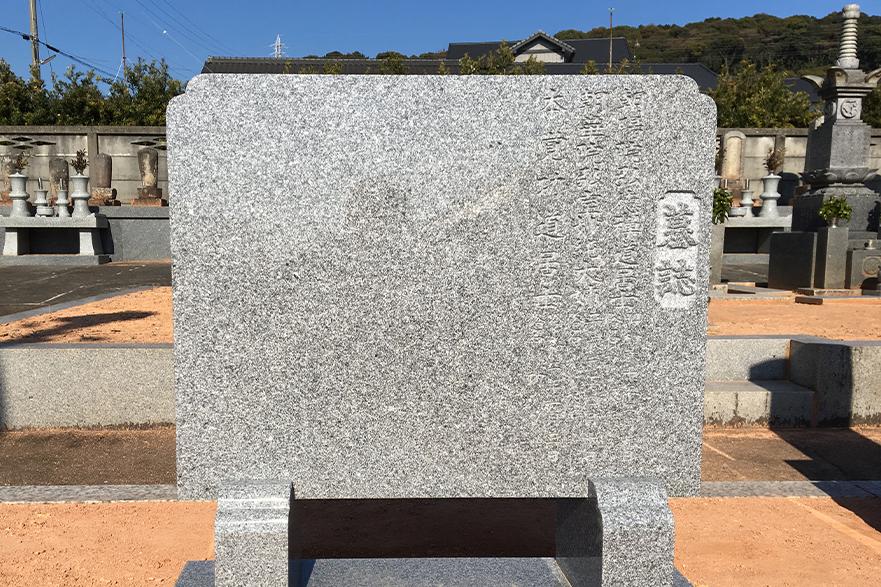 墓誌の設置