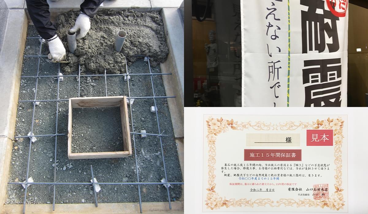 お墓は独自の施工技術で15年間の施工保証