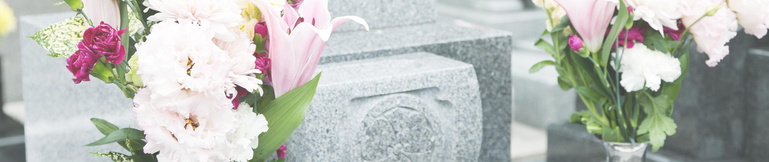 お墓の種類