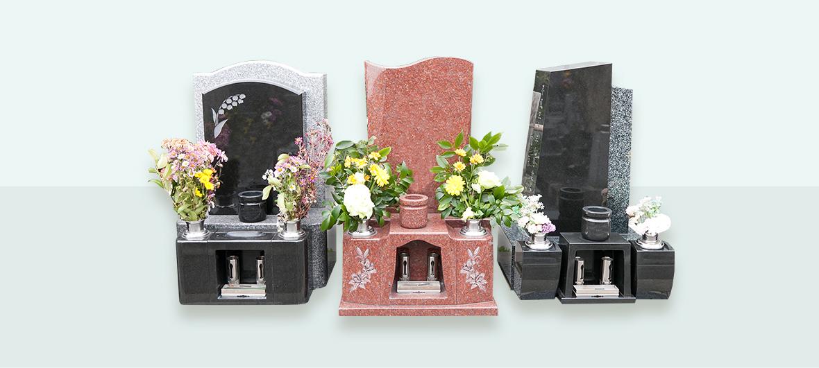 後継者の必要のない一代限りの小振りの個人墓・夫婦墓