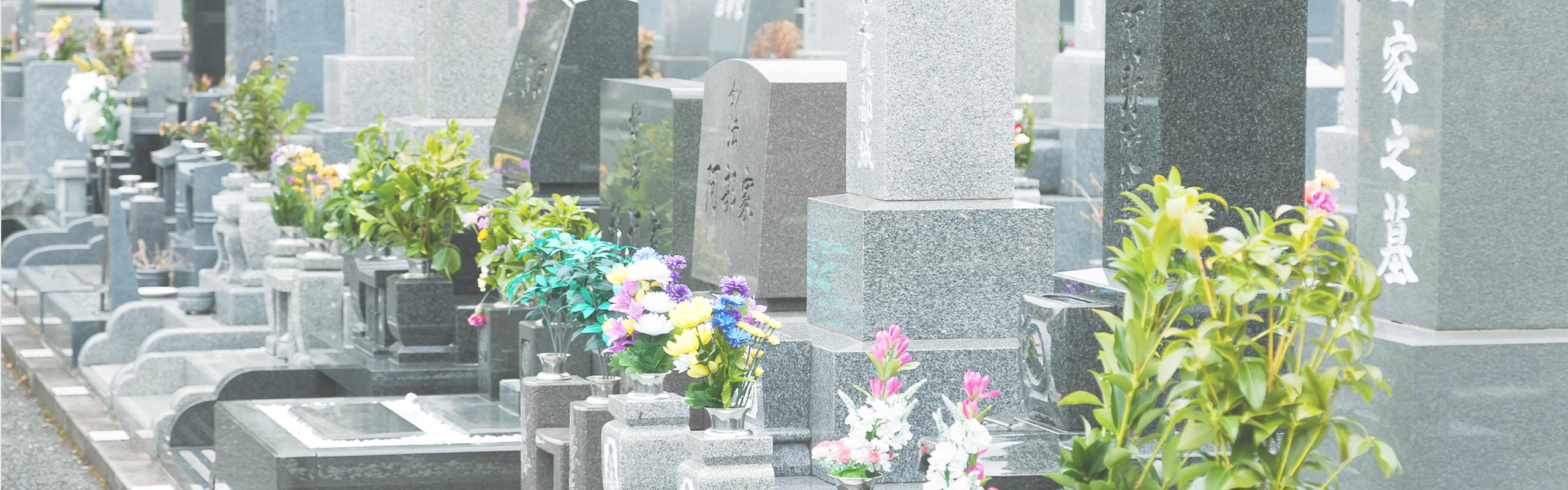 お墓について